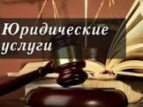 ЮРИДИЧЕСКИЕ Услуги........