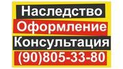 Нотариальная помощь оформления наследства в Ташкенте.